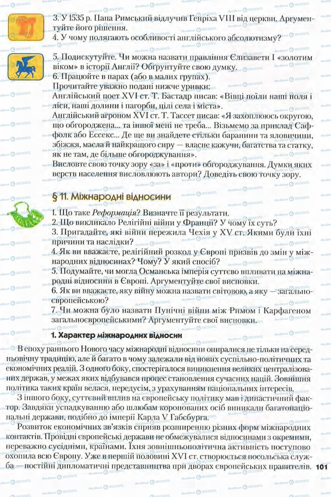 Учебники Всемирная история 8 класс страница 101