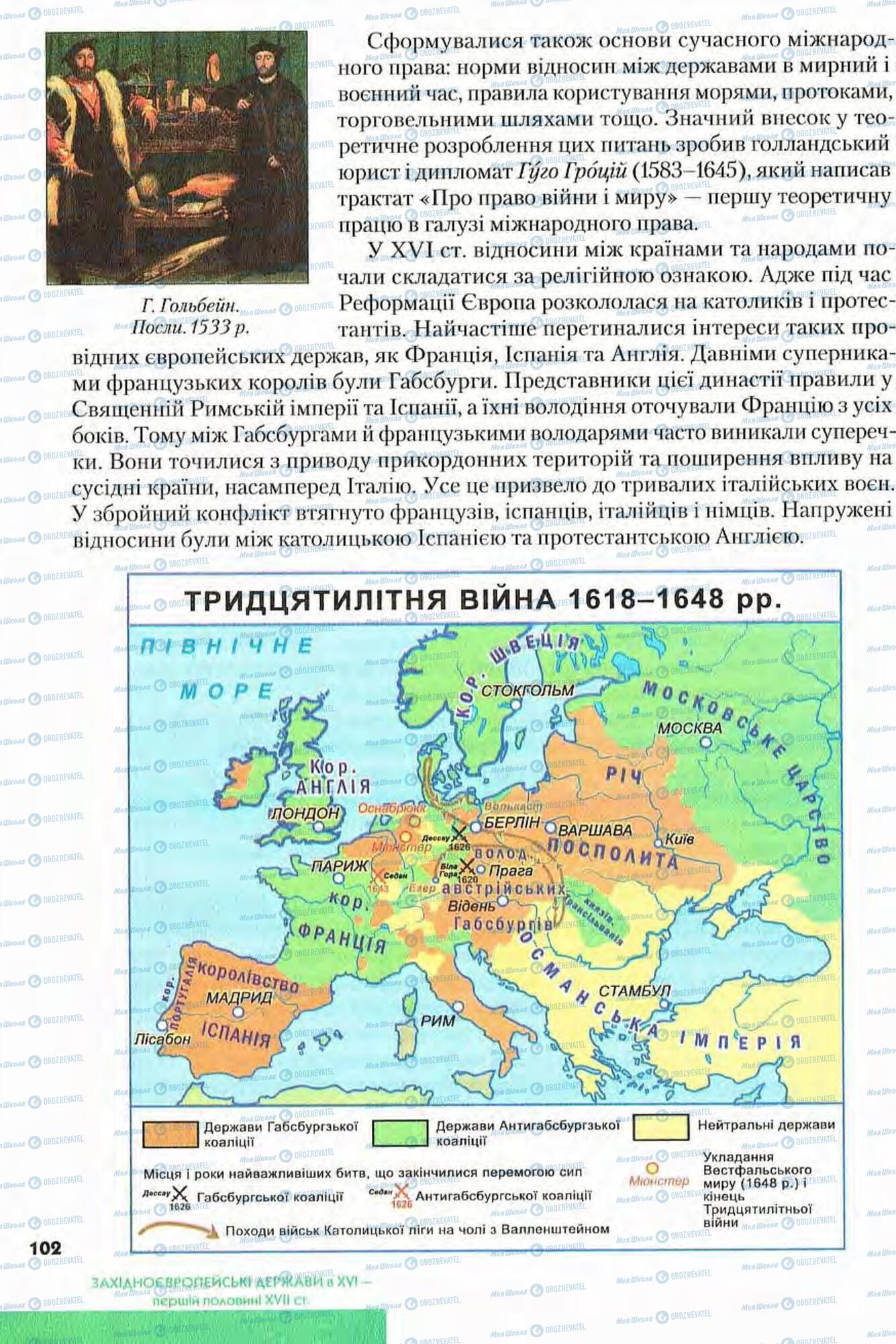 Учебники Всемирная история 8 класс страница 102