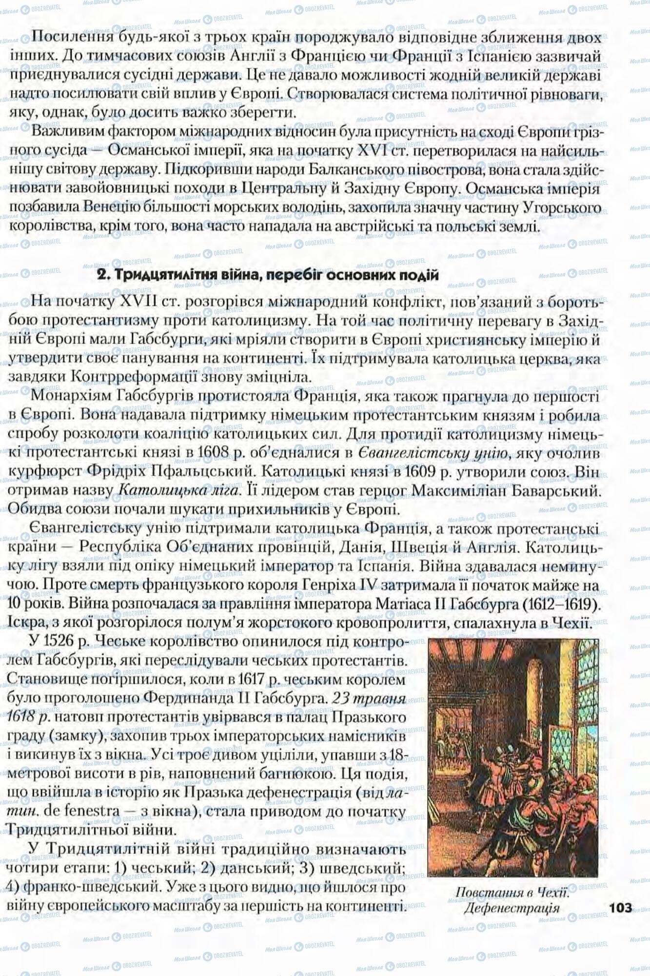Учебники Всемирная история 8 класс страница 103