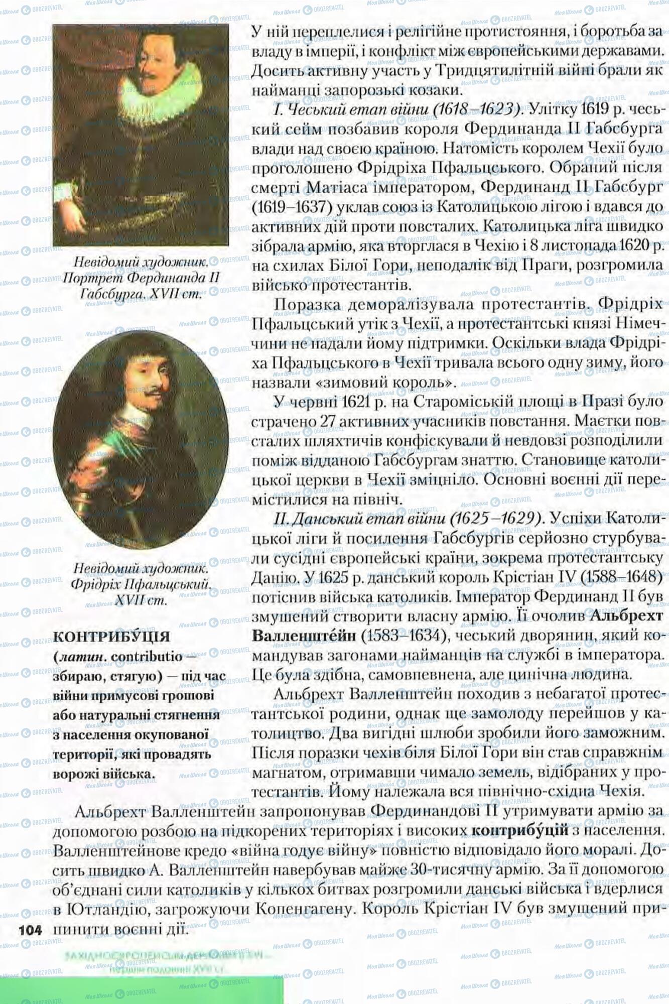 Учебники Всемирная история 8 класс страница 104