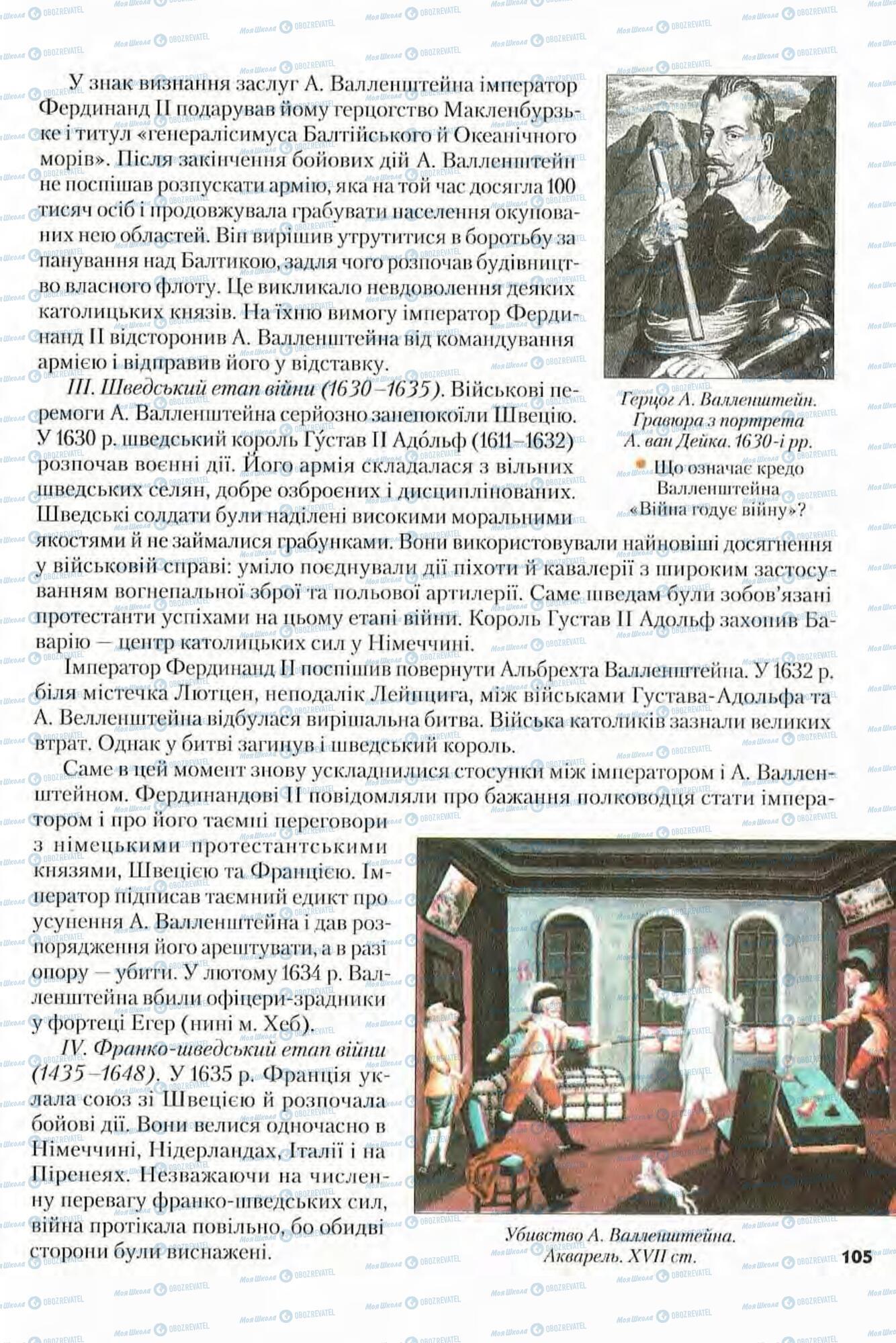 Учебники Всемирная история 8 класс страница 105