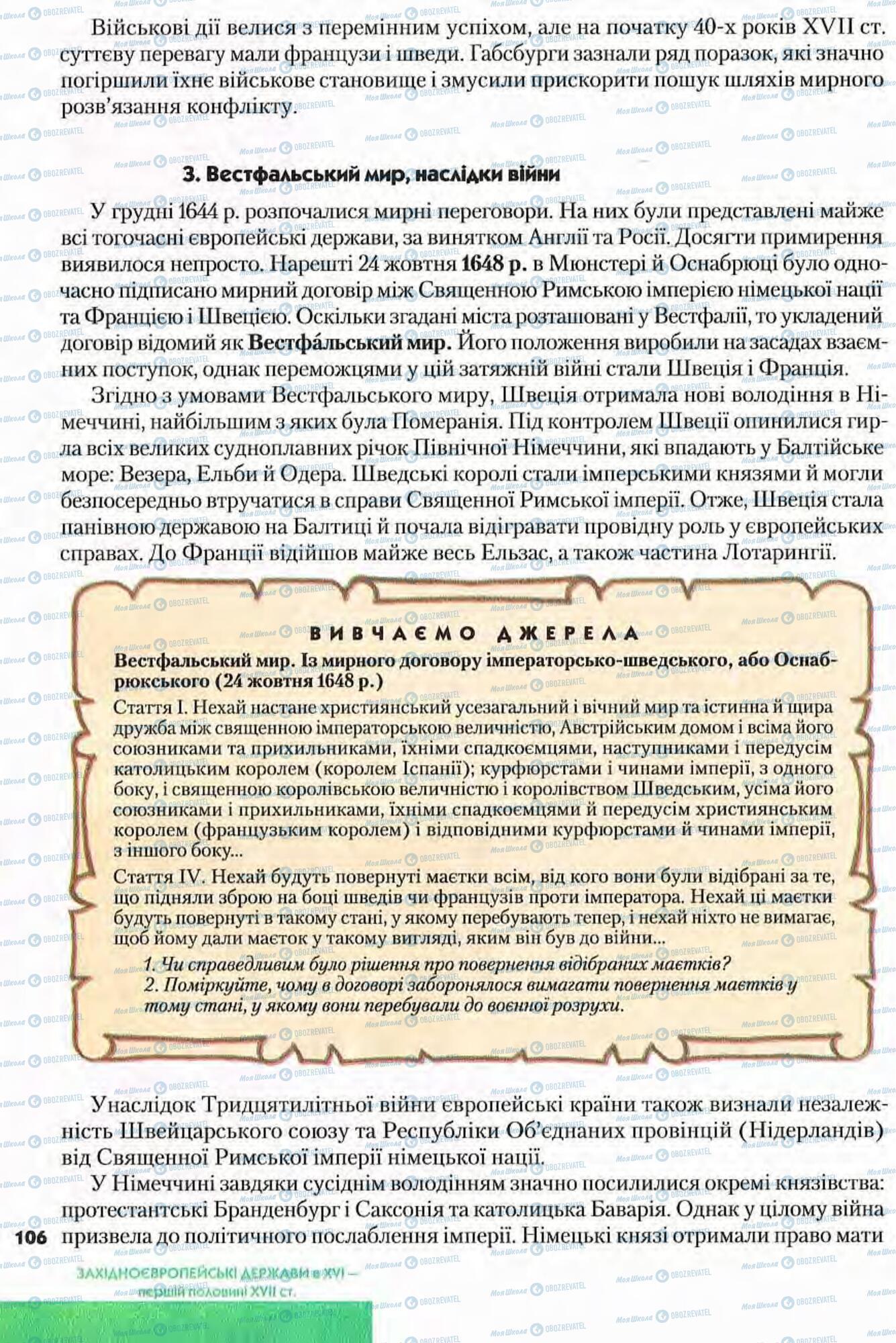Учебники Всемирная история 8 класс страница 106