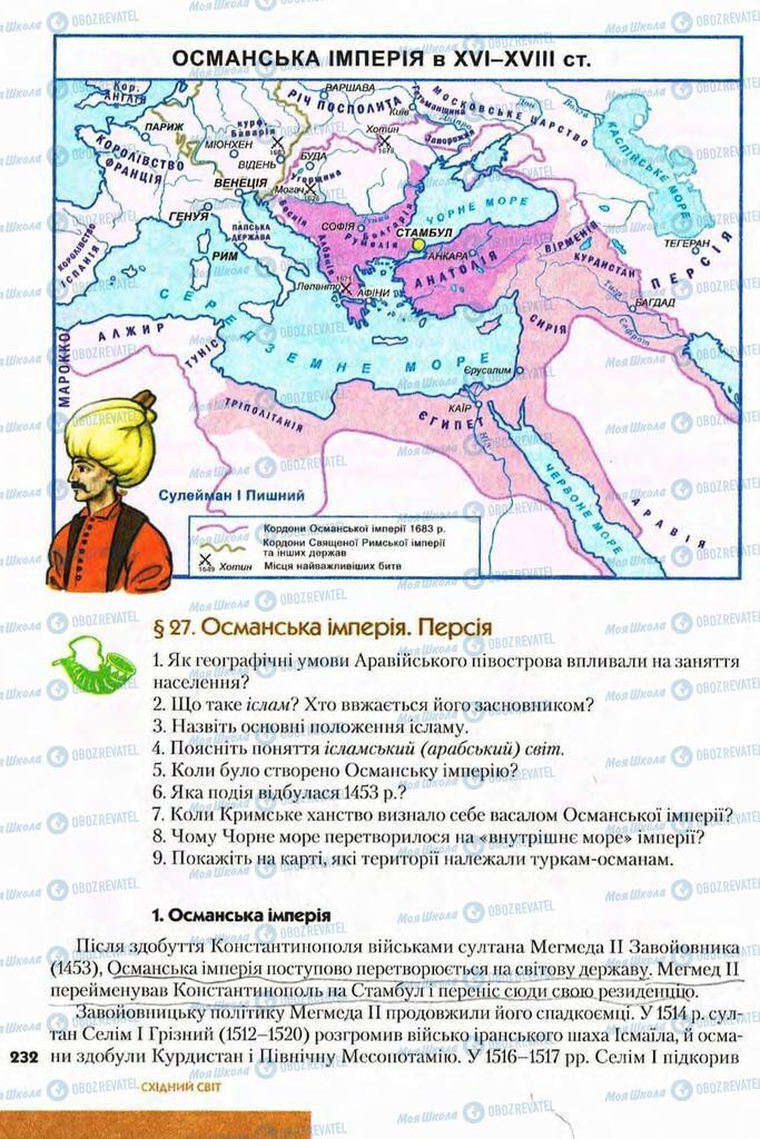Учебники Всемирная история 8 класс страница  232