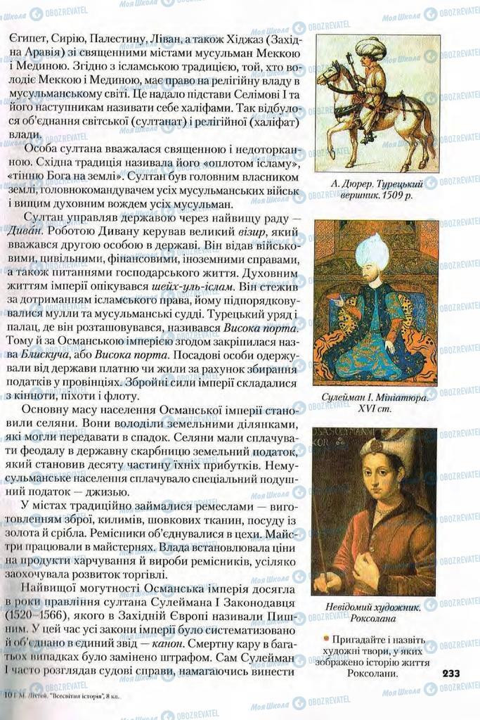 Учебники Всемирная история 8 класс страница 233