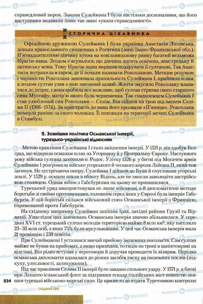 Учебники Всемирная история 8 класс страница 234