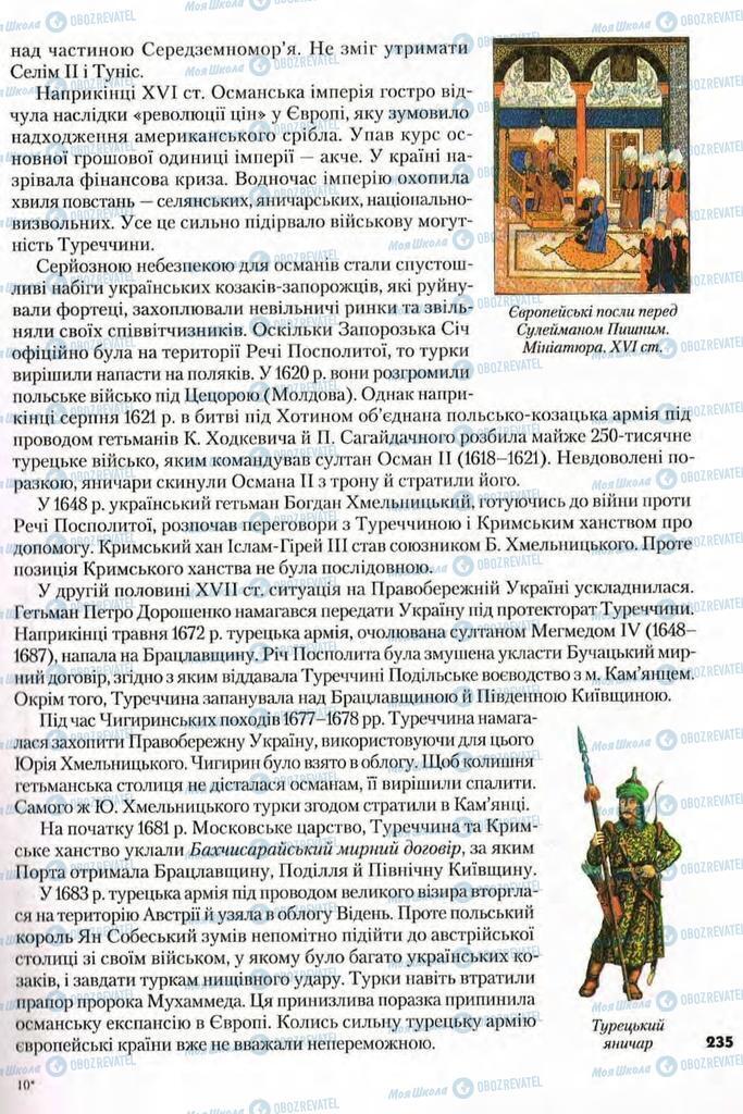 Учебники Всемирная история 8 класс страница 235