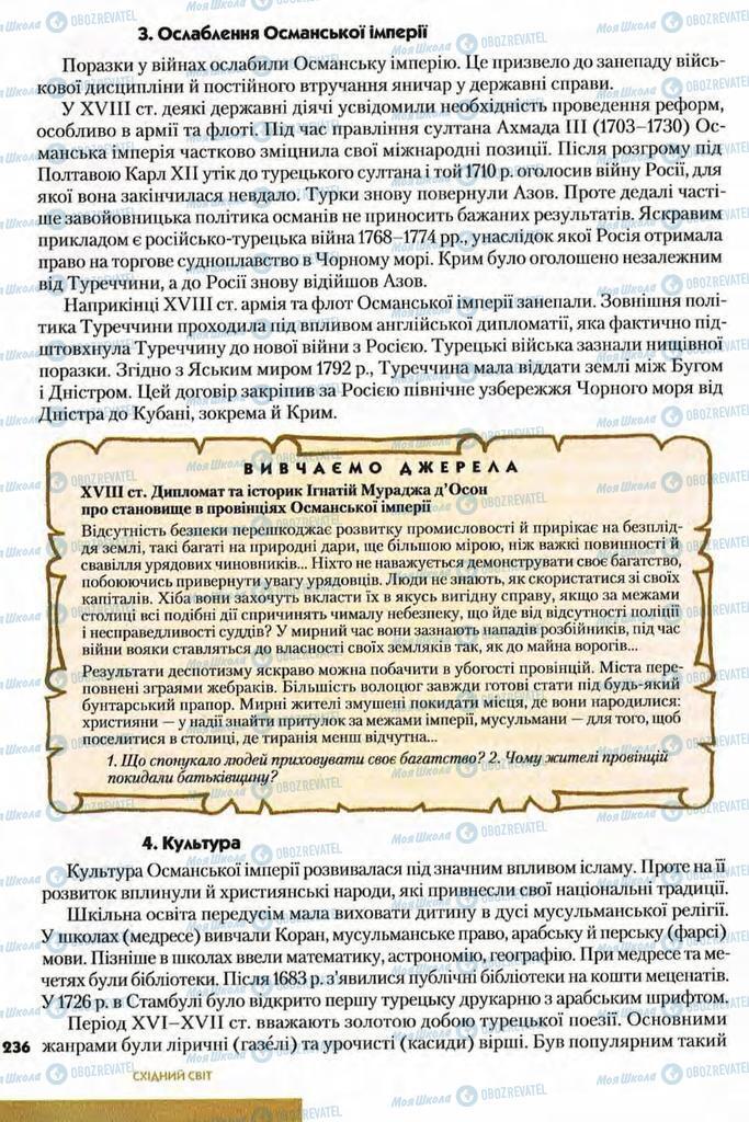 Учебники Всемирная история 8 класс страница 236