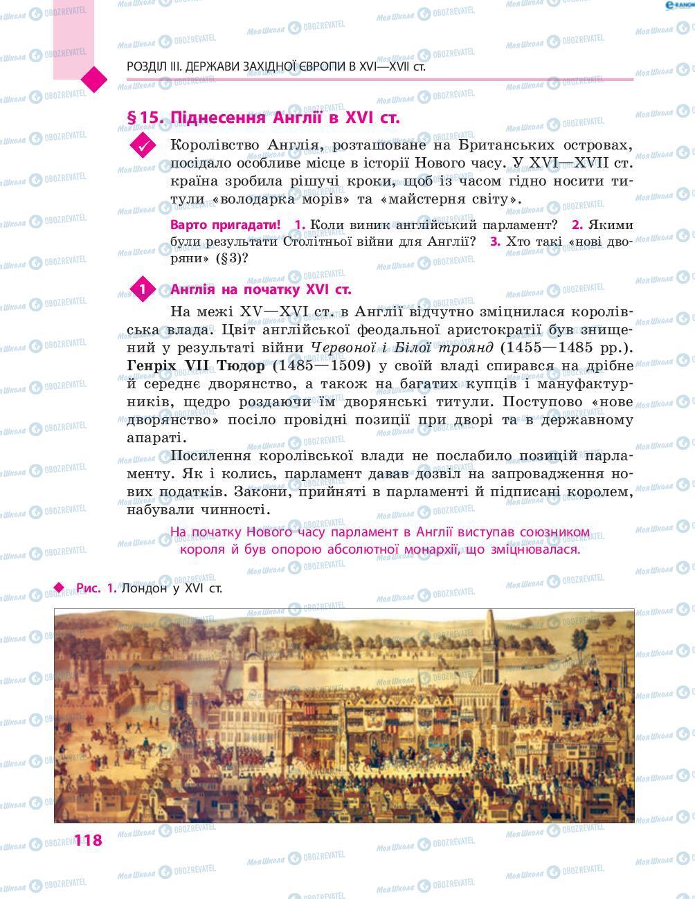 Учебники Всемирная история 8 класс страница 118