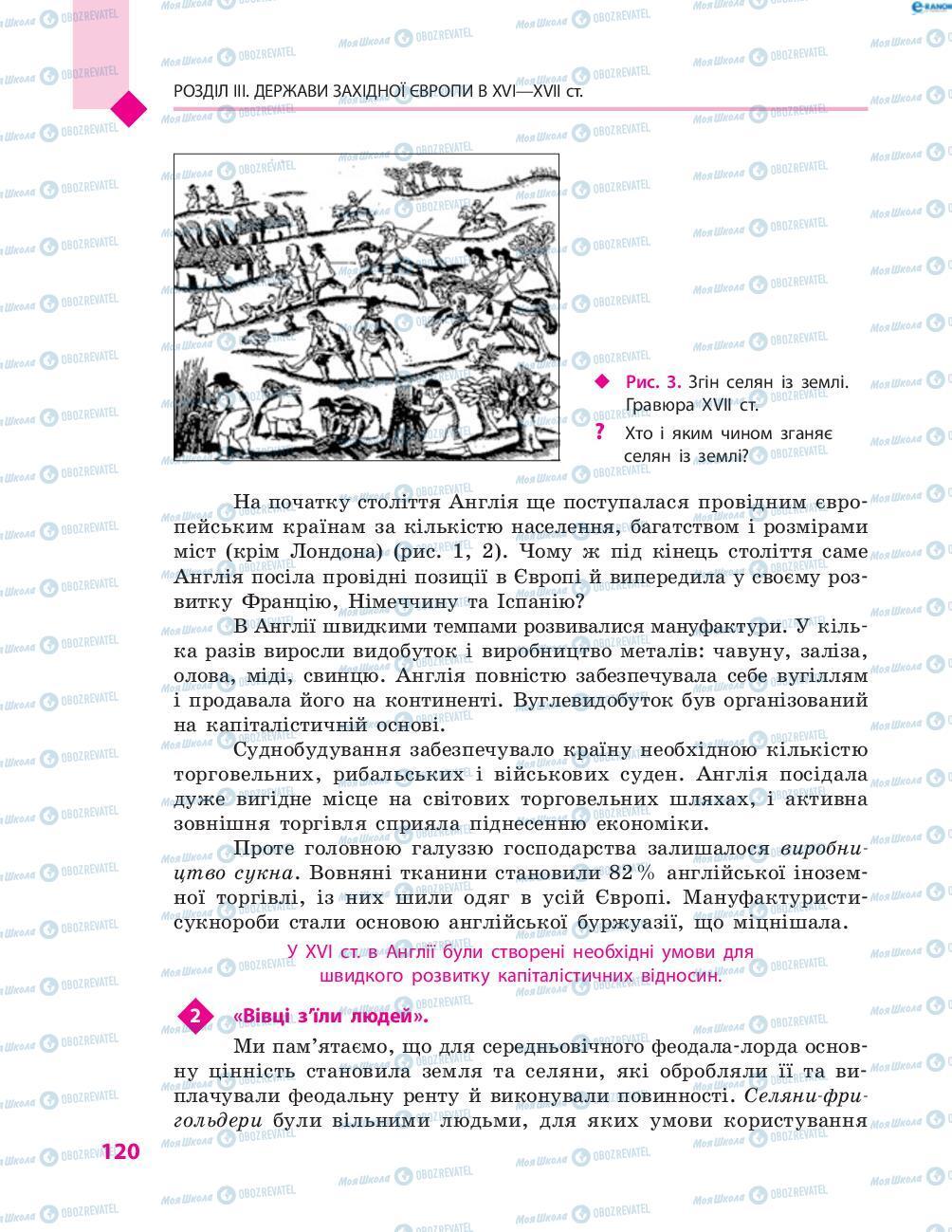 Учебники Всемирная история 8 класс страница 120