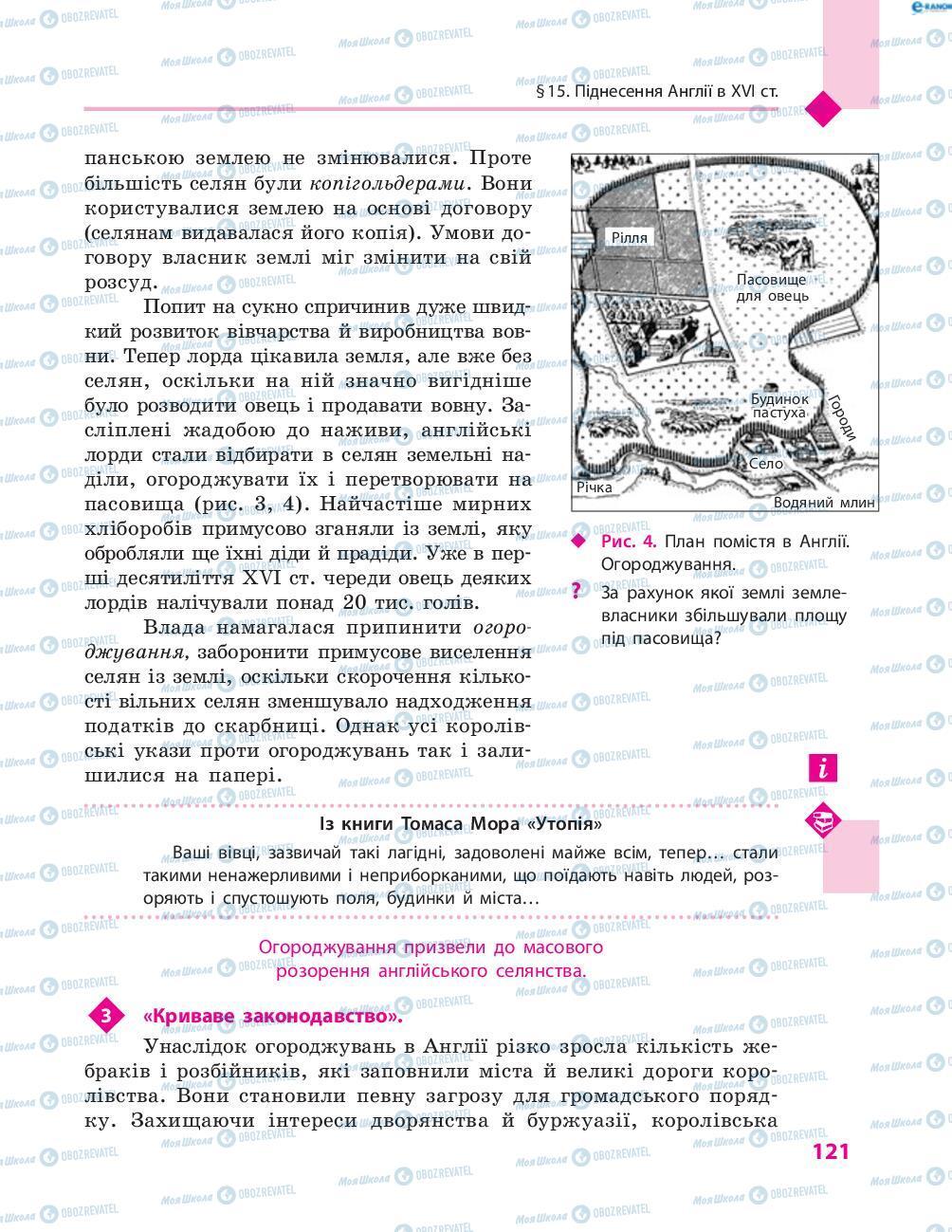 Учебники Всемирная история 8 класс страница 121