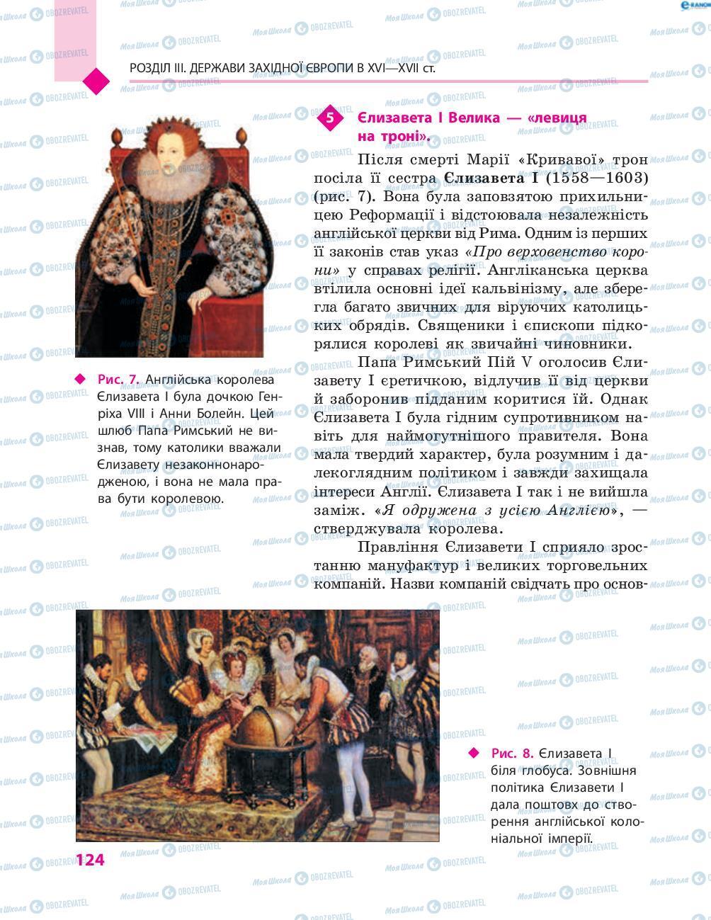 Учебники Всемирная история 8 класс страница 124