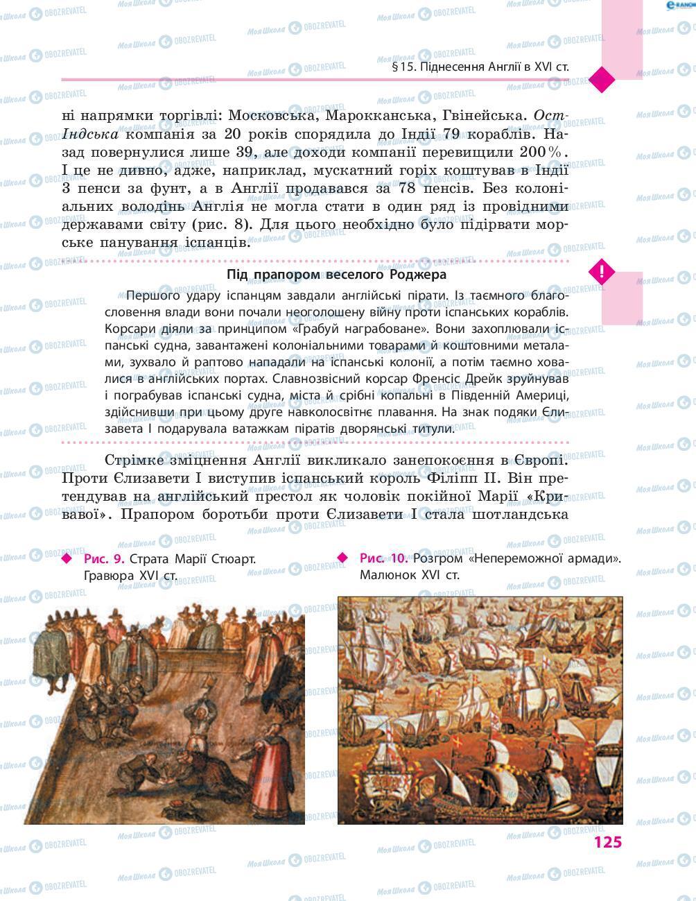 Учебники Всемирная история 8 класс страница 125