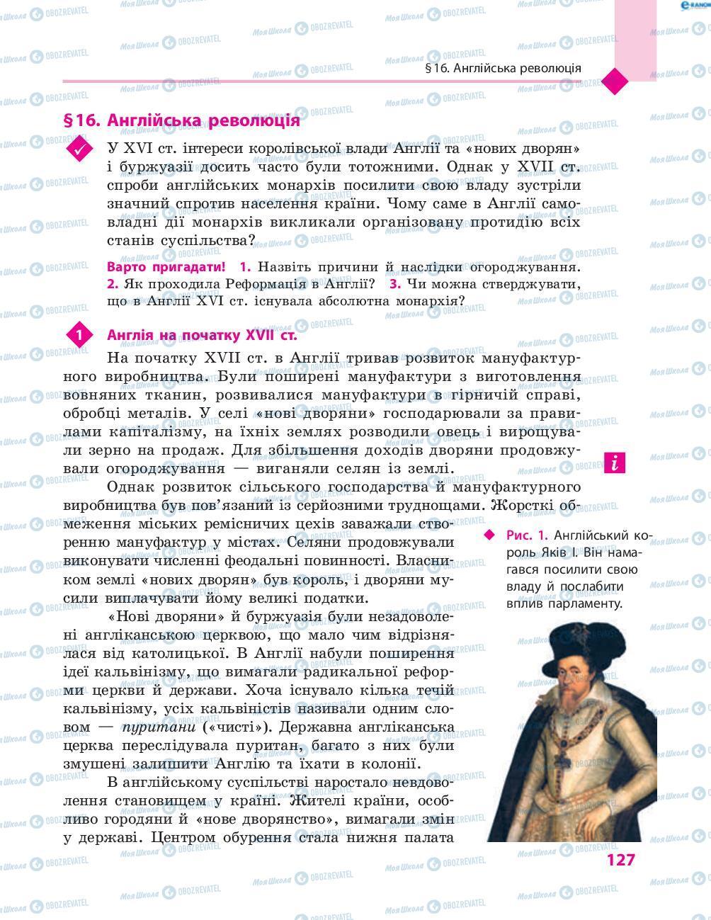 Учебники Всемирная история 8 класс страница 127