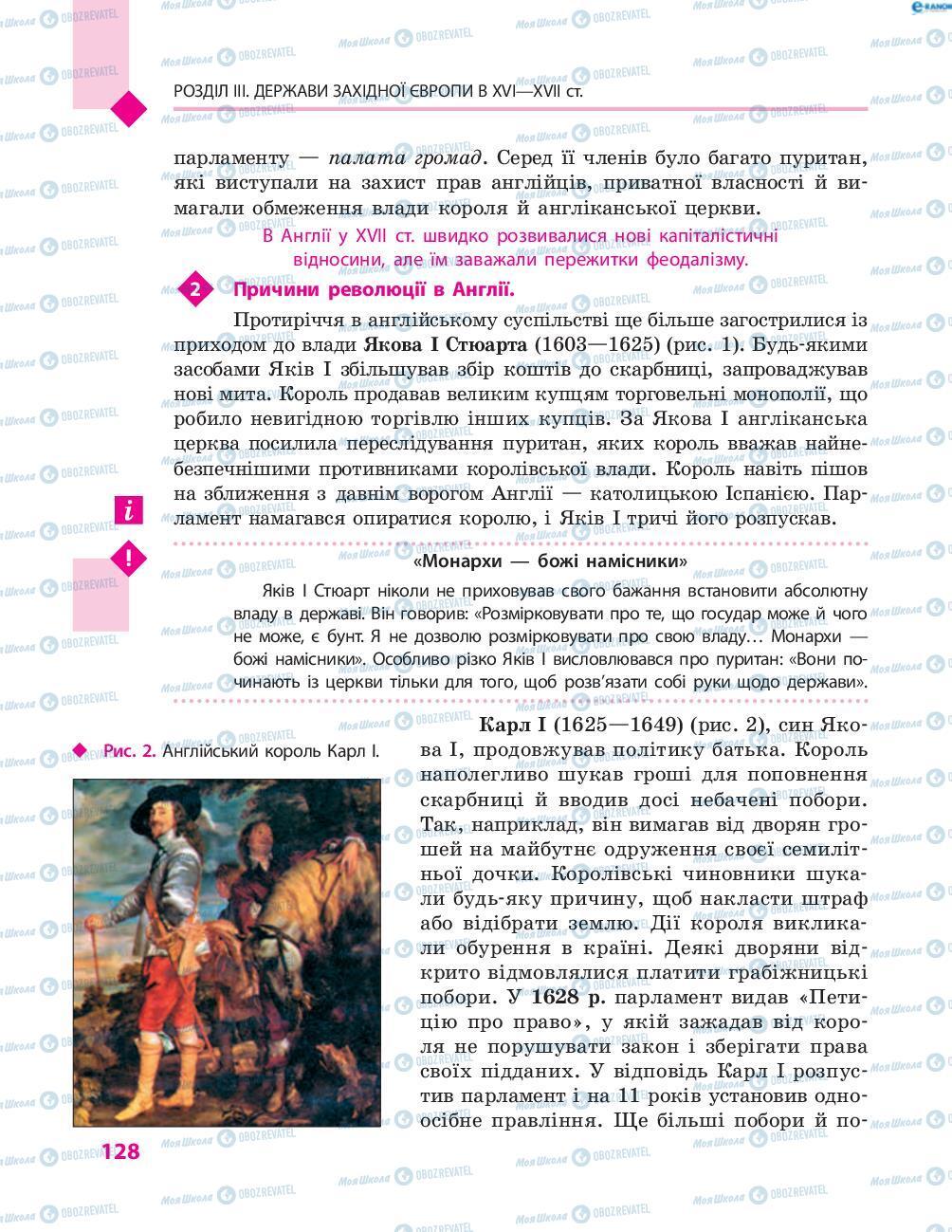 Учебники Всемирная история 8 класс страница 128