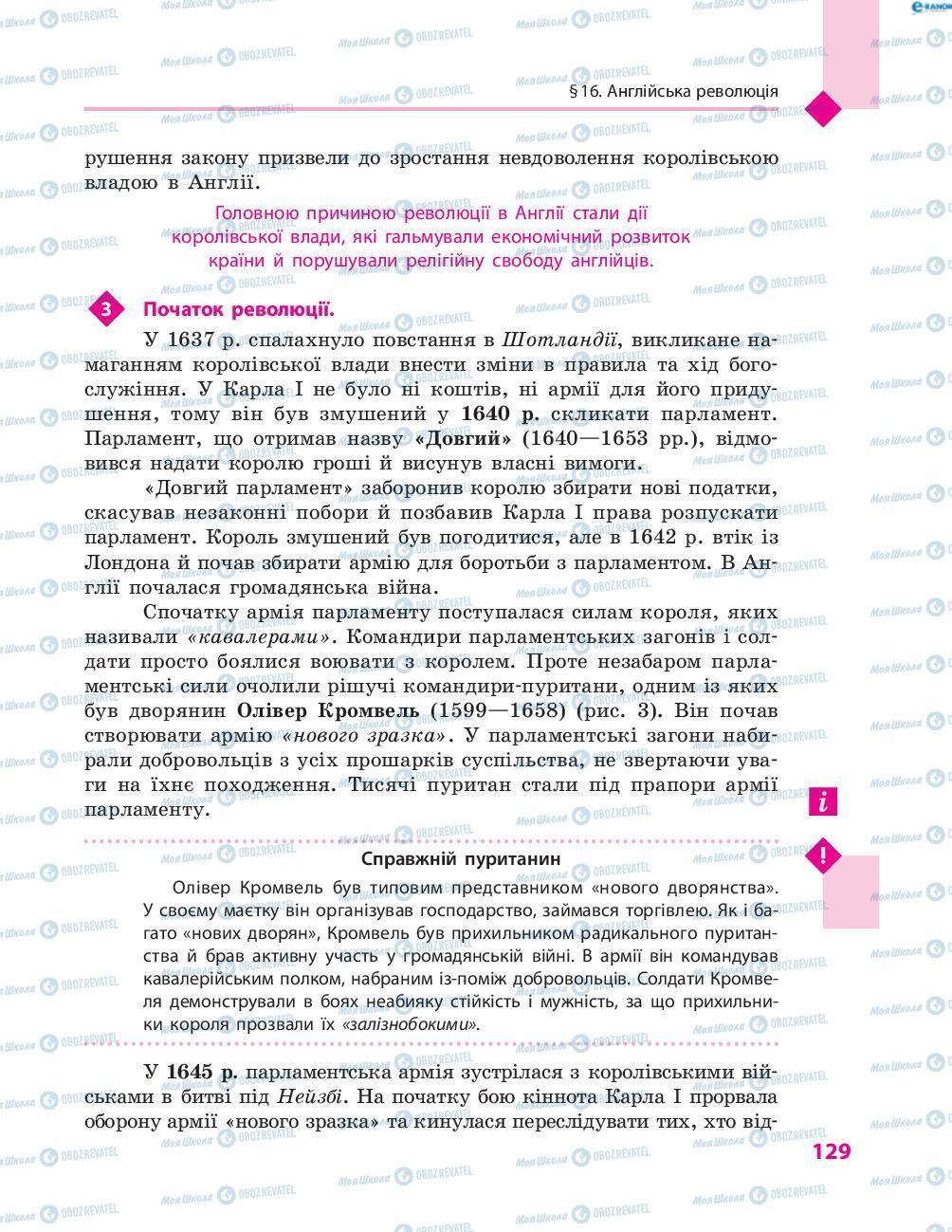 Учебники Всемирная история 8 класс страница 129