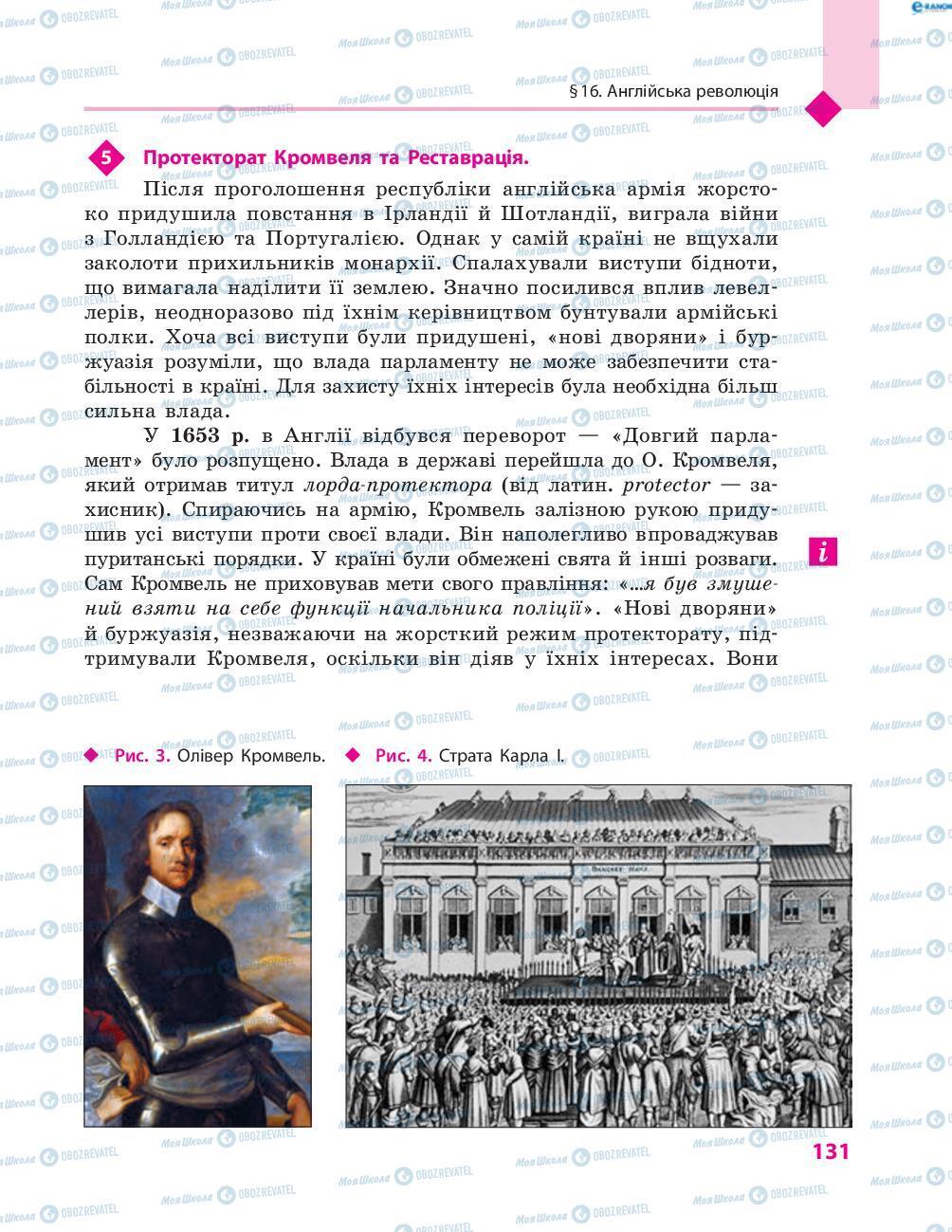 Учебники Всемирная история 8 класс страница 131