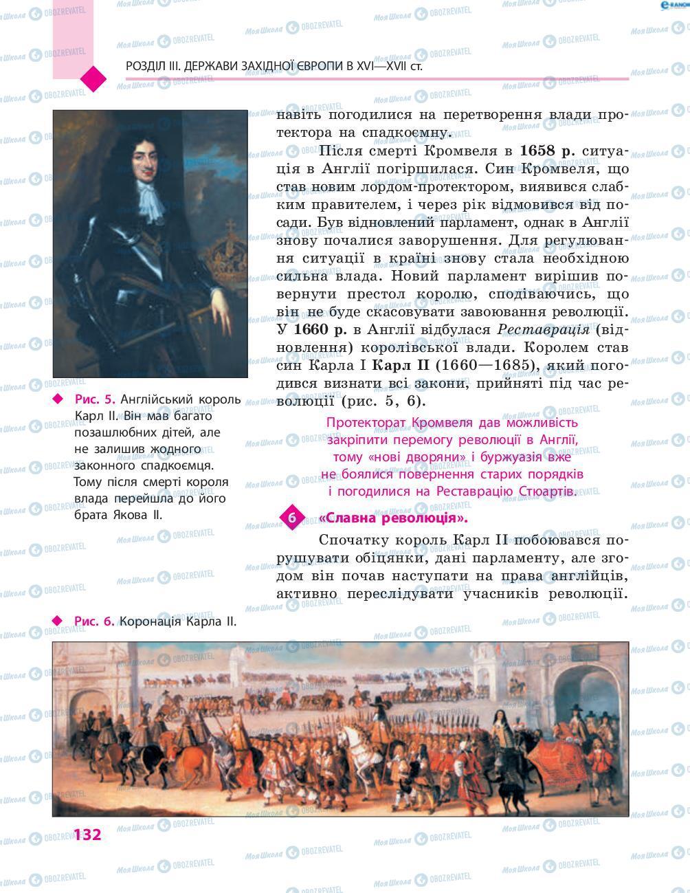 Учебники Всемирная история 8 класс страница 132