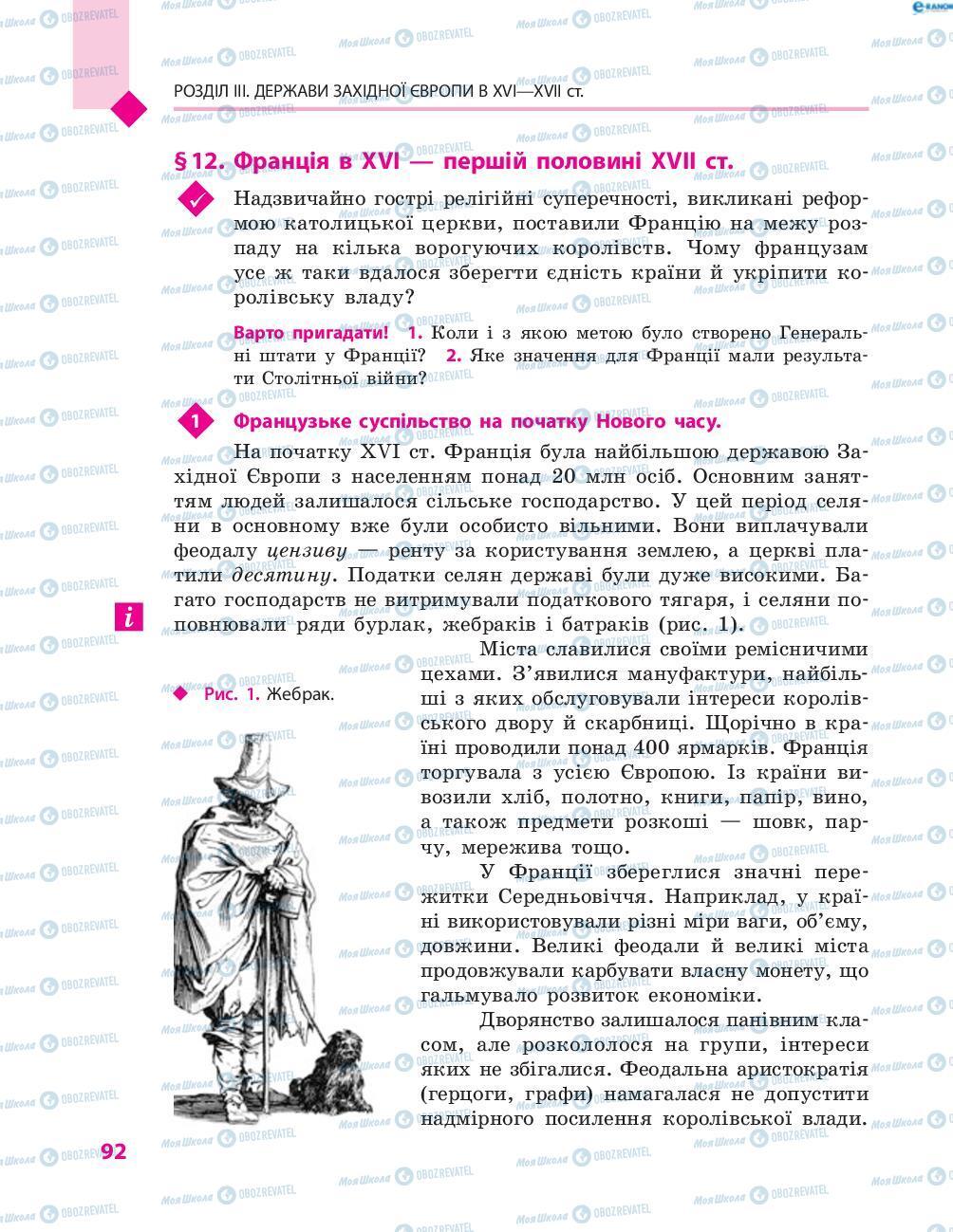 Учебники Всемирная история 8 класс страница 92
