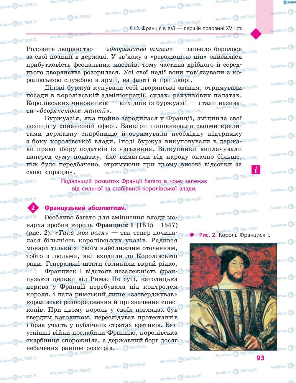 Підручники Всесвітня історія 8 клас сторінка 93