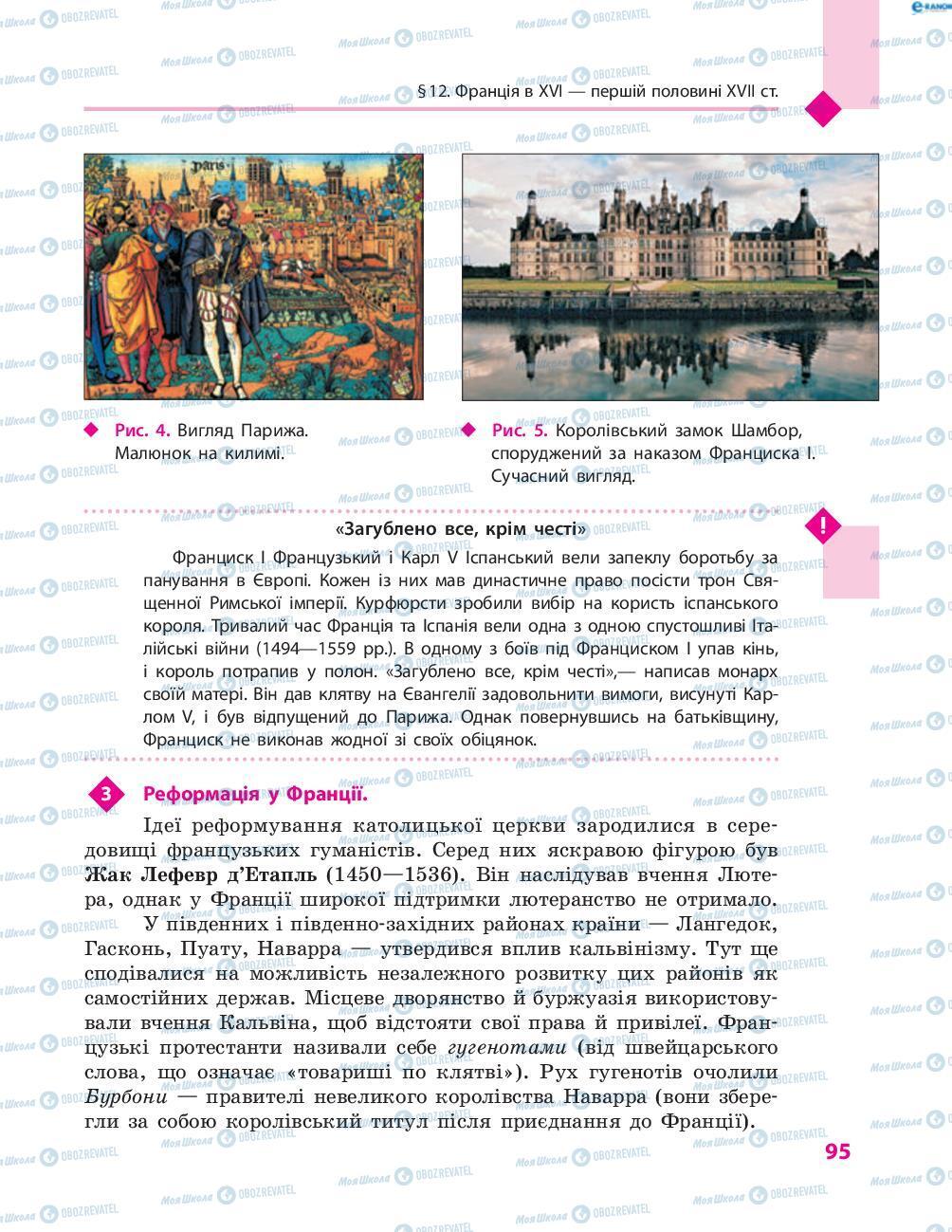 Учебники Всемирная история 8 класс страница 95