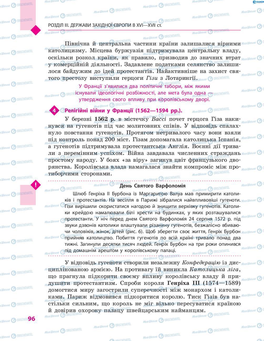 Учебники Всемирная история 8 класс страница 96