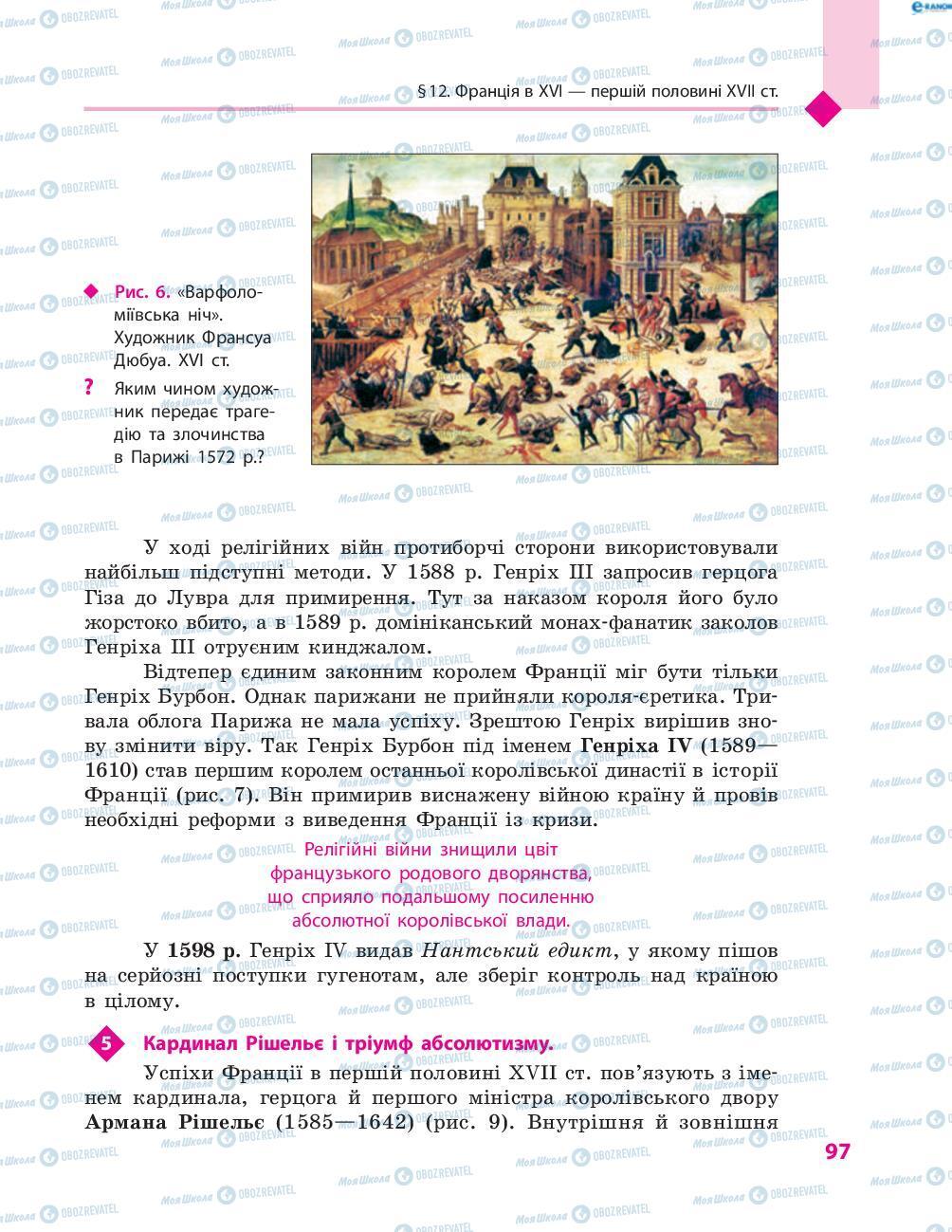 Підручники Всесвітня історія 8 клас сторінка 97