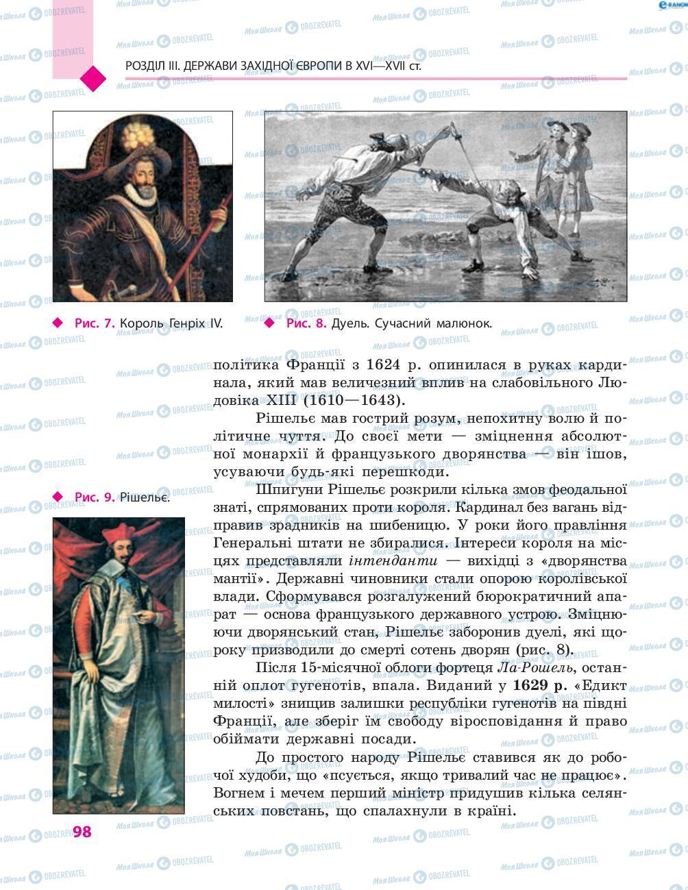 Підручники Всесвітня історія 8 клас сторінка 98