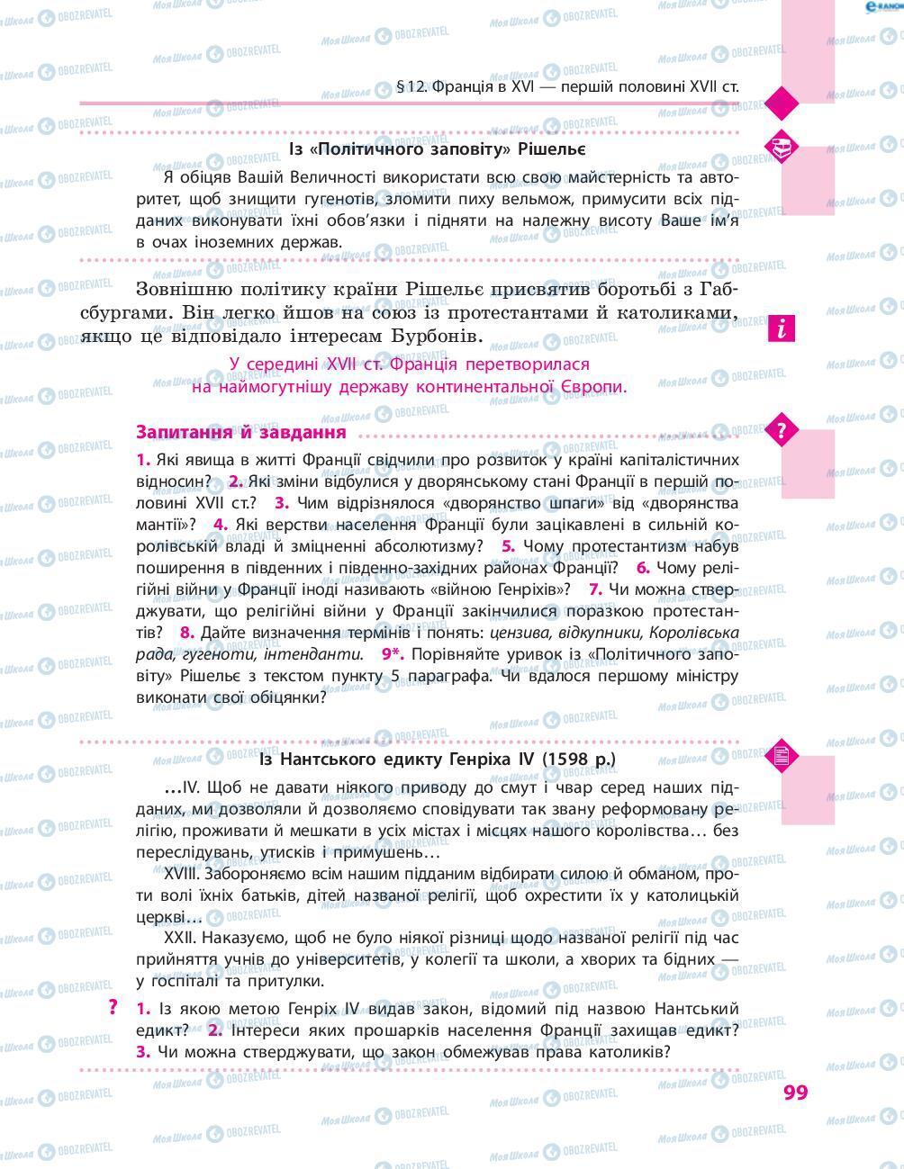 Учебники Всемирная история 8 класс страница 99