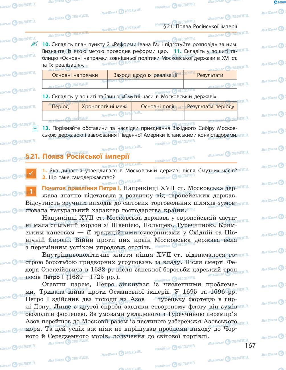 Підручники Всесвітня історія 8 клас сторінка 167