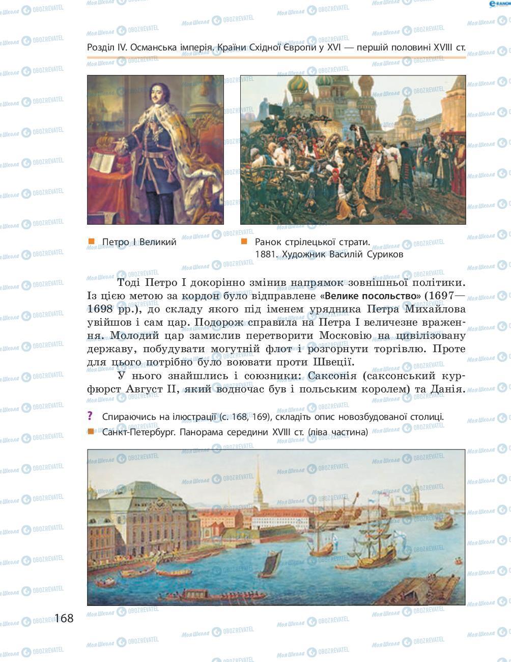 Підручники Всесвітня історія 8 клас сторінка 168