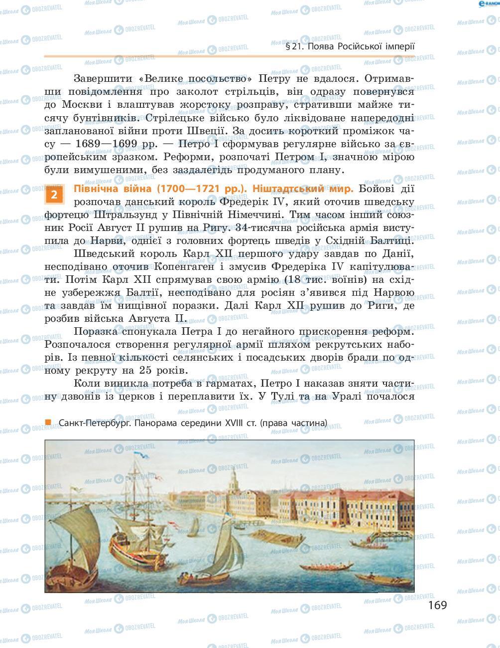 Учебники Всемирная история 8 класс страница 169