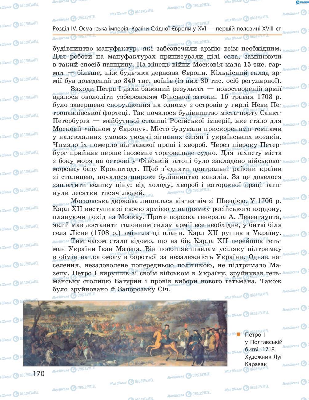 Учебники Всемирная история 8 класс страница 170