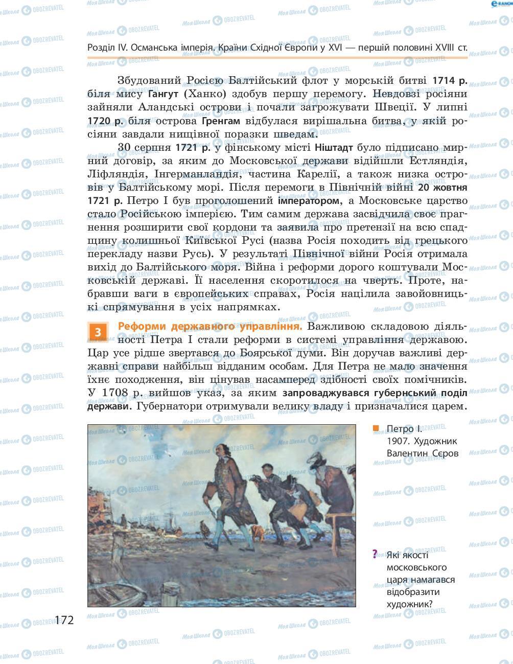 Підручники Всесвітня історія 8 клас сторінка 172