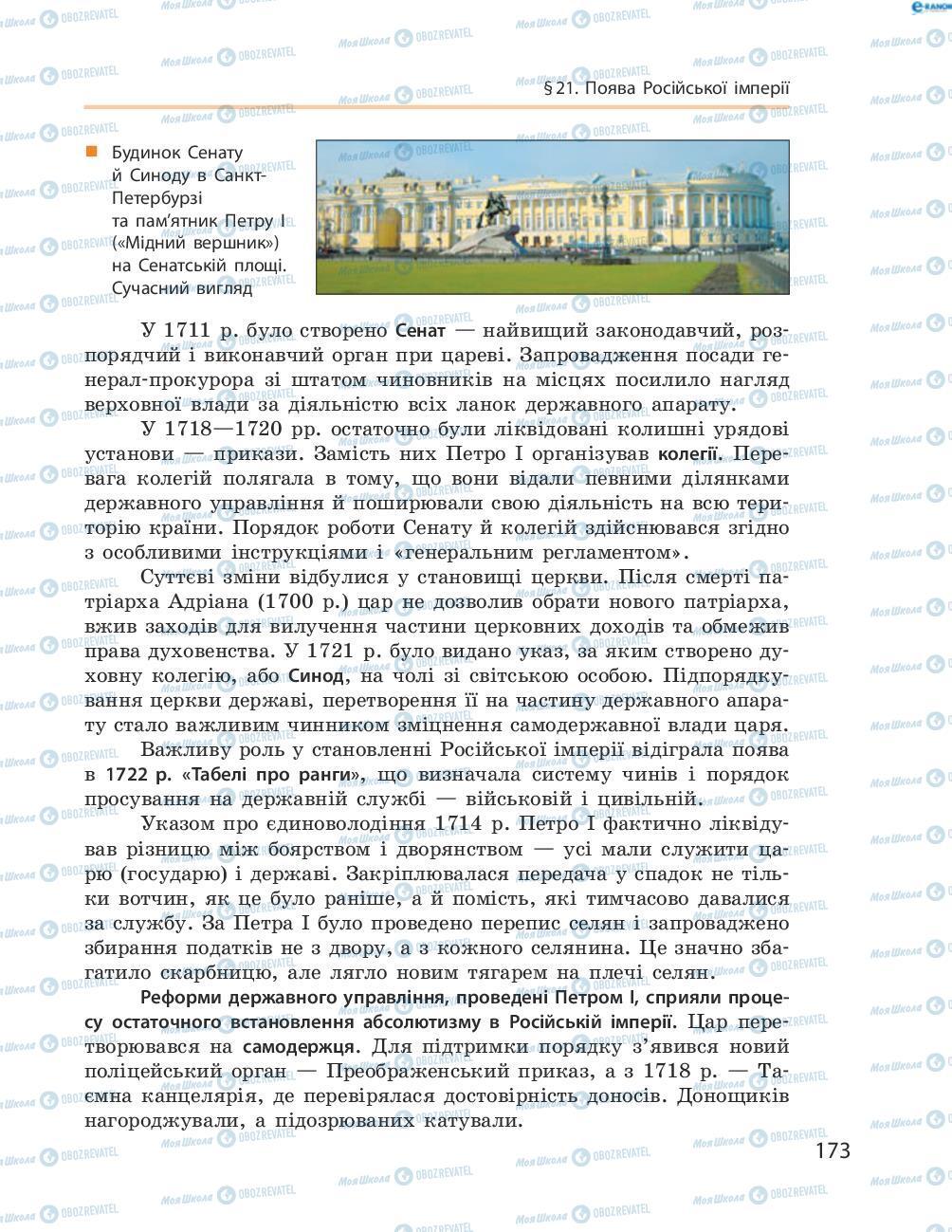 Учебники Всемирная история 8 класс страница 173