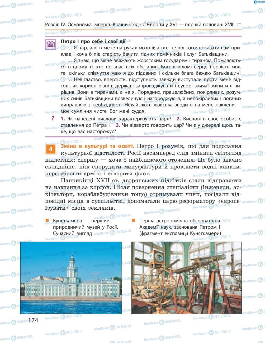 Підручники Всесвітня історія 8 клас сторінка 174