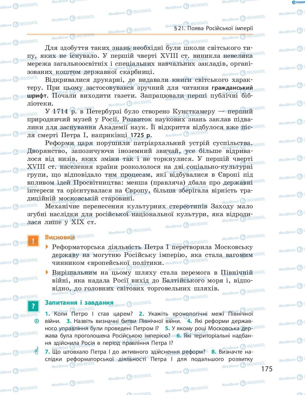 Підручники Всесвітня історія 8 клас сторінка 175