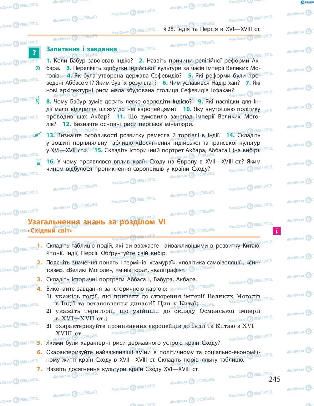Підручники Всесвітня історія 8 клас сторінка 245