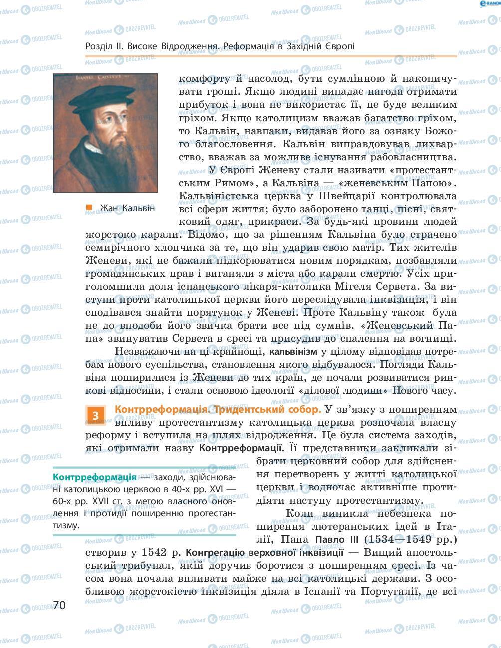 Учебники Всемирная история 8 класс страница 70