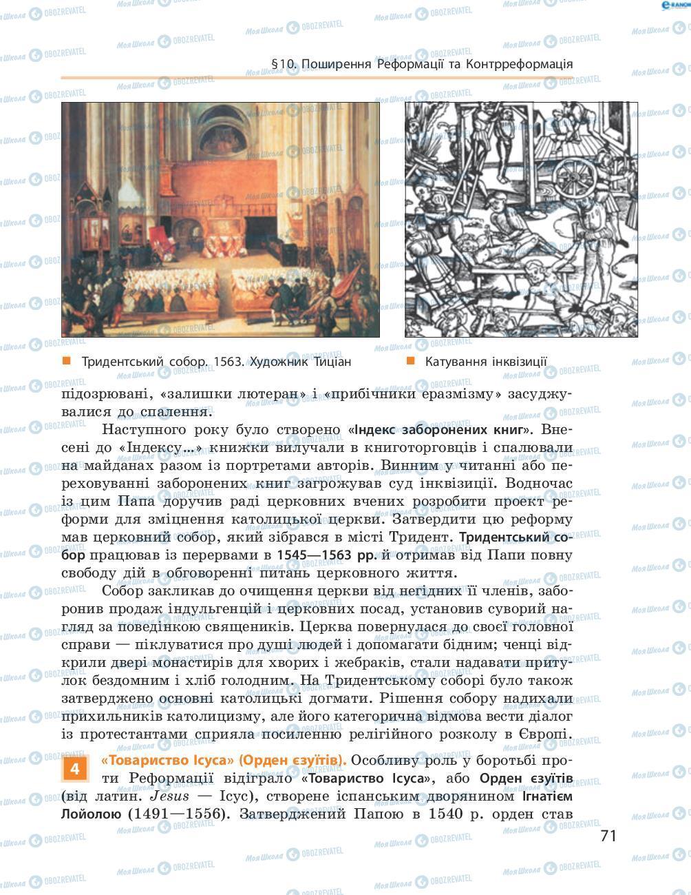 Учебники Всемирная история 8 класс страница 71