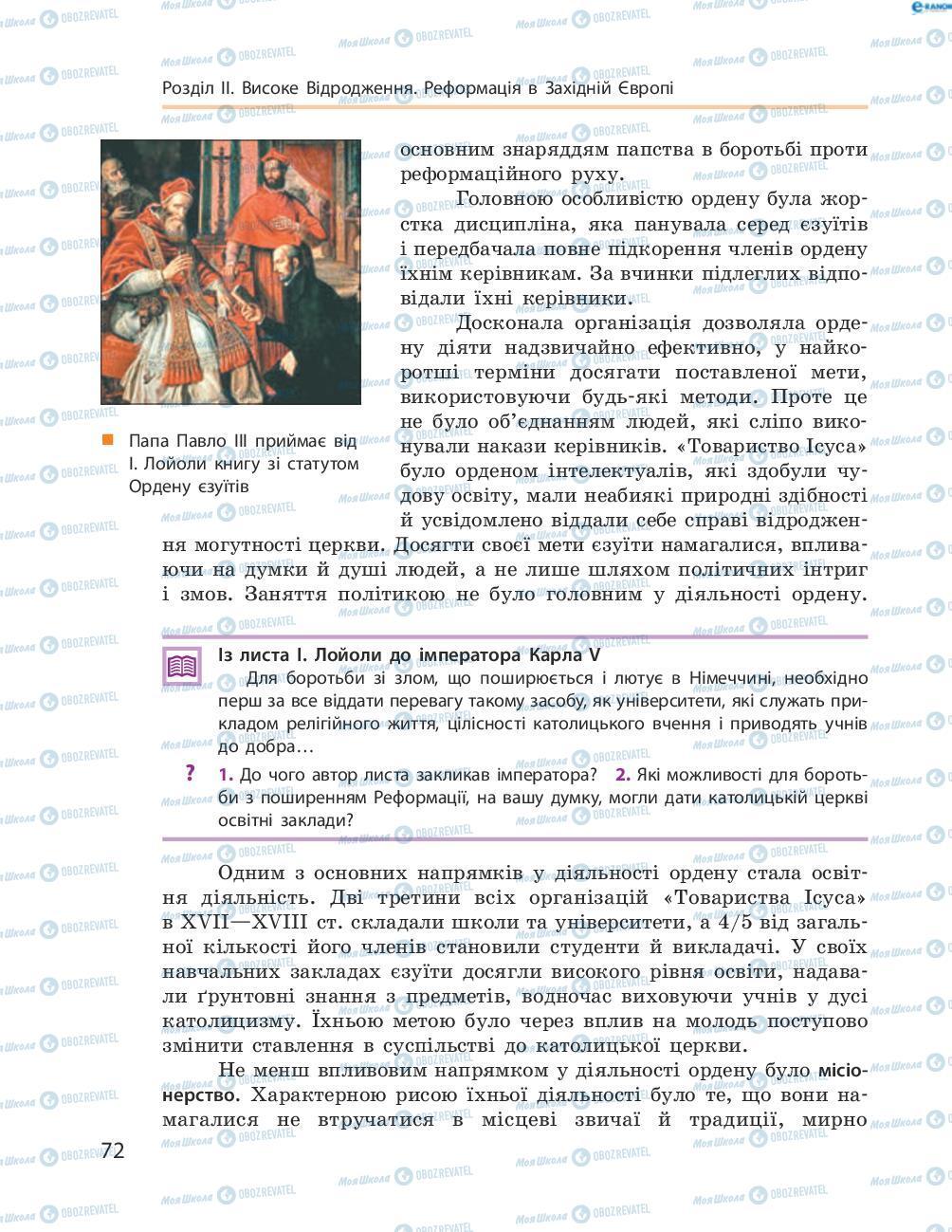 Учебники Всемирная история 8 класс страница 72
