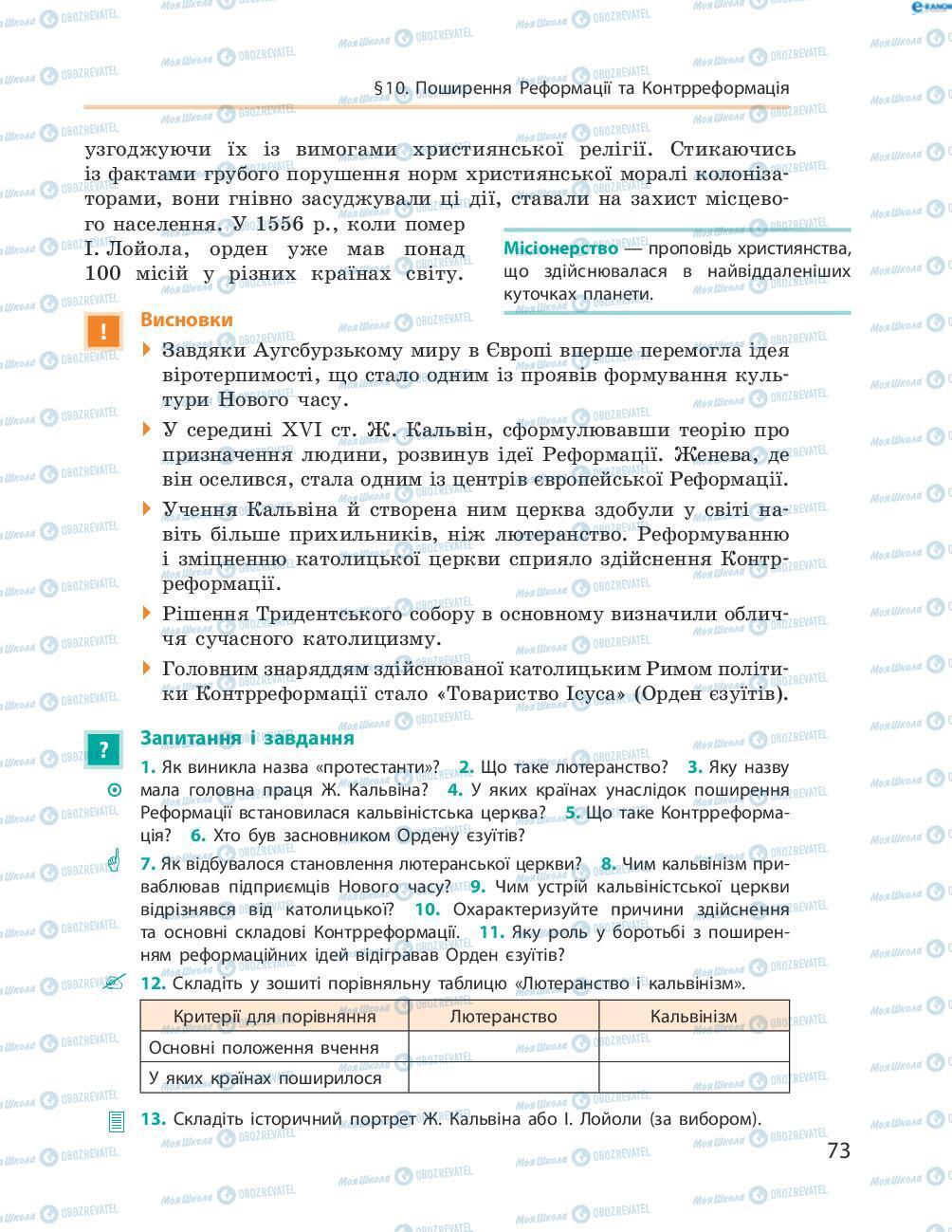 Учебники Всемирная история 8 класс страница 73