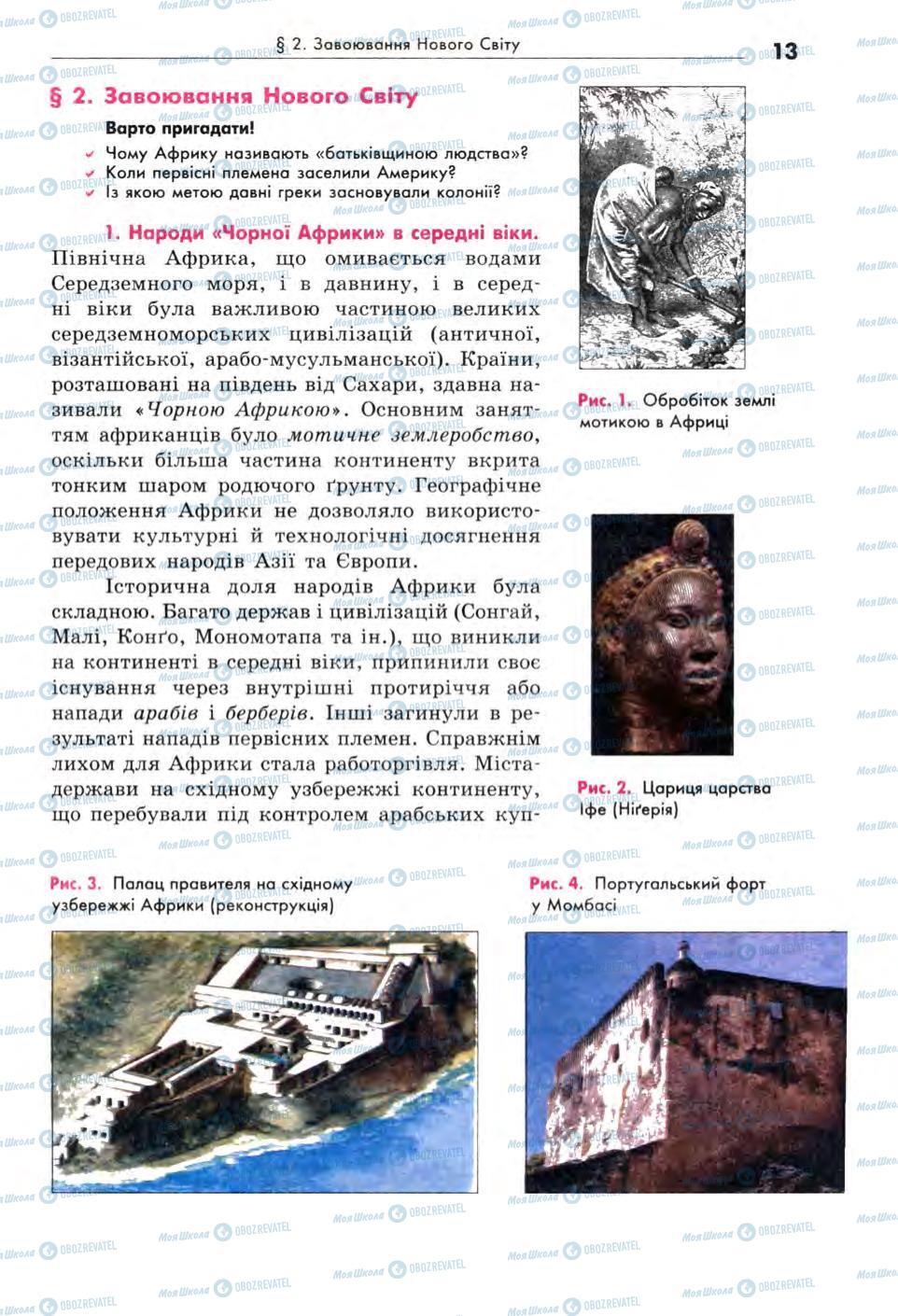 Підручники Всесвітня історія 8 клас сторінка  13