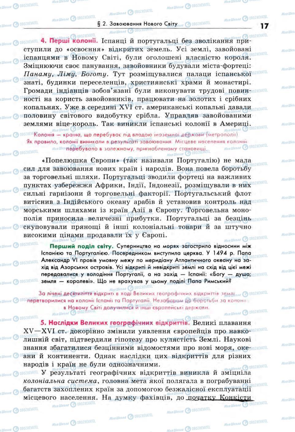 Учебники Всемирная история 8 класс страница 17