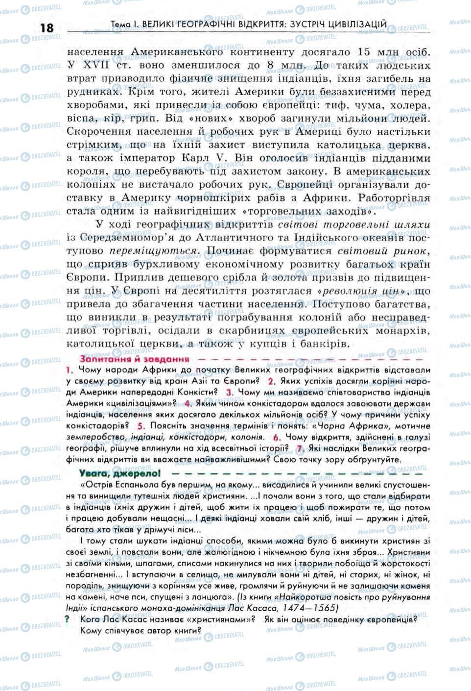Підручники Всесвітня історія 8 клас сторінка 18