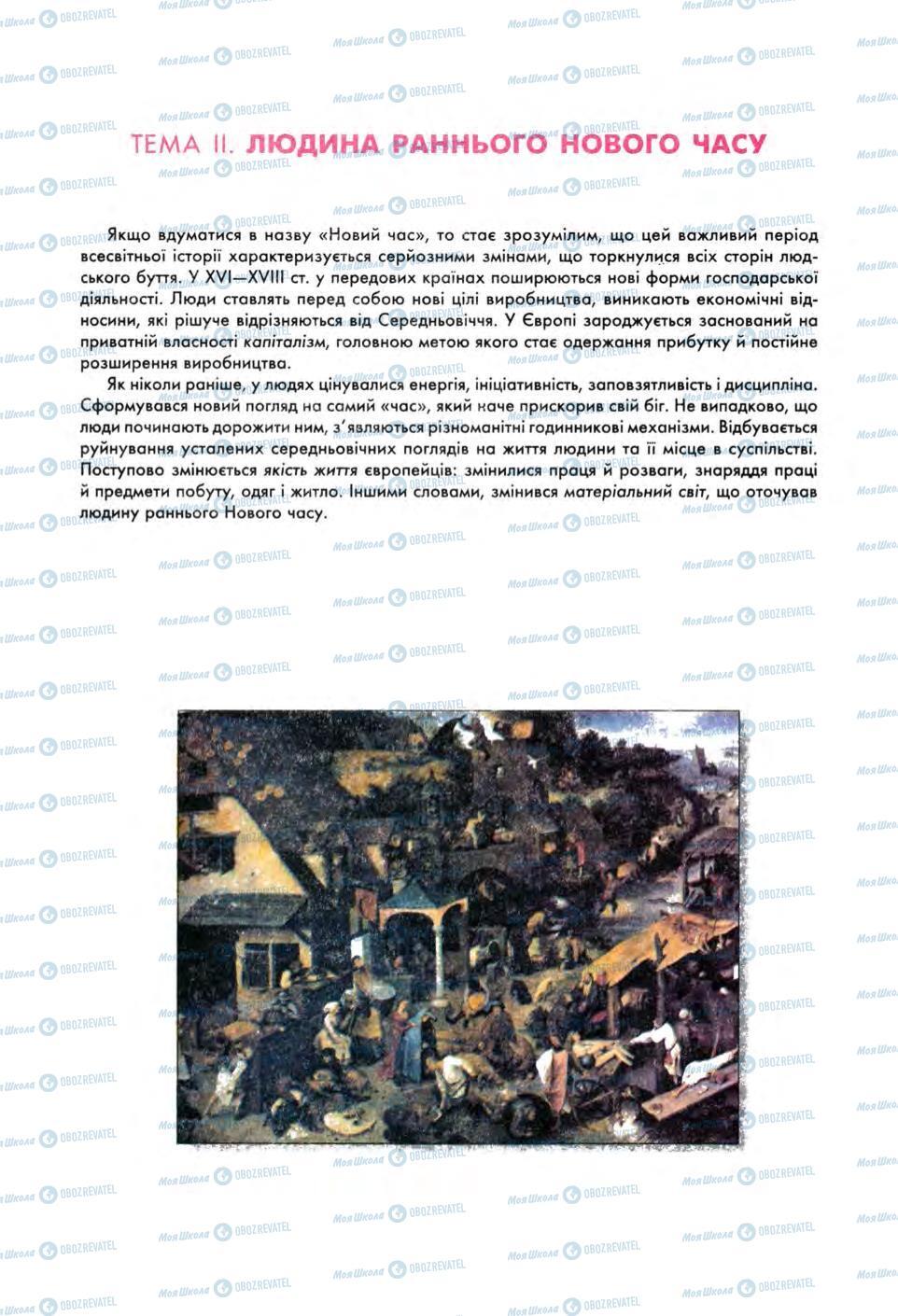 Учебники Всемирная история 8 класс страница  19