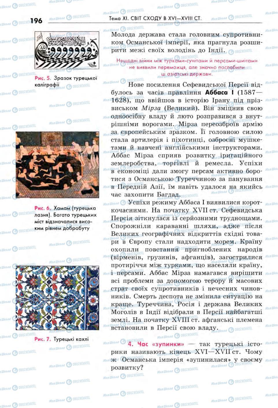 Учебники Всемирная история 8 класс страница 196