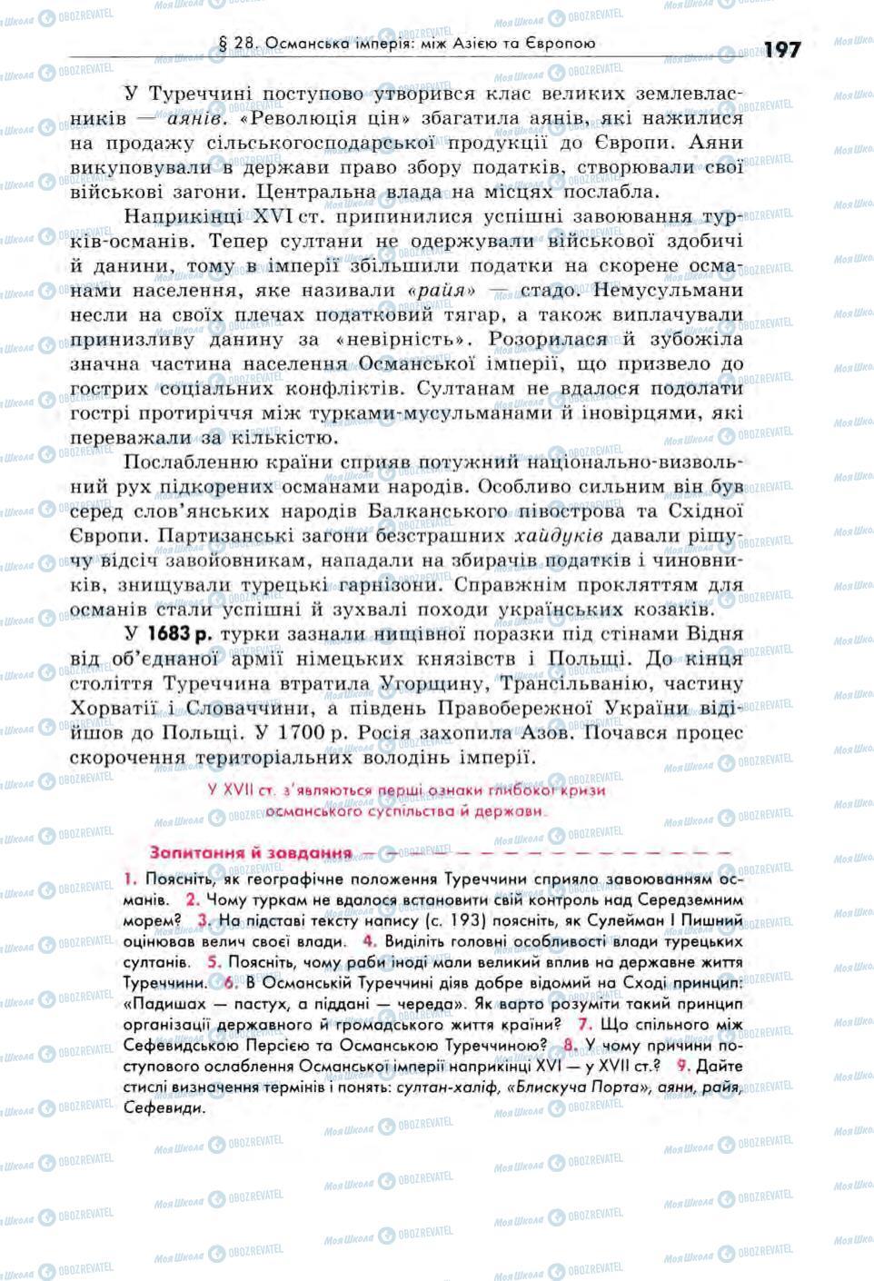 Учебники Всемирная история 8 класс страница 197