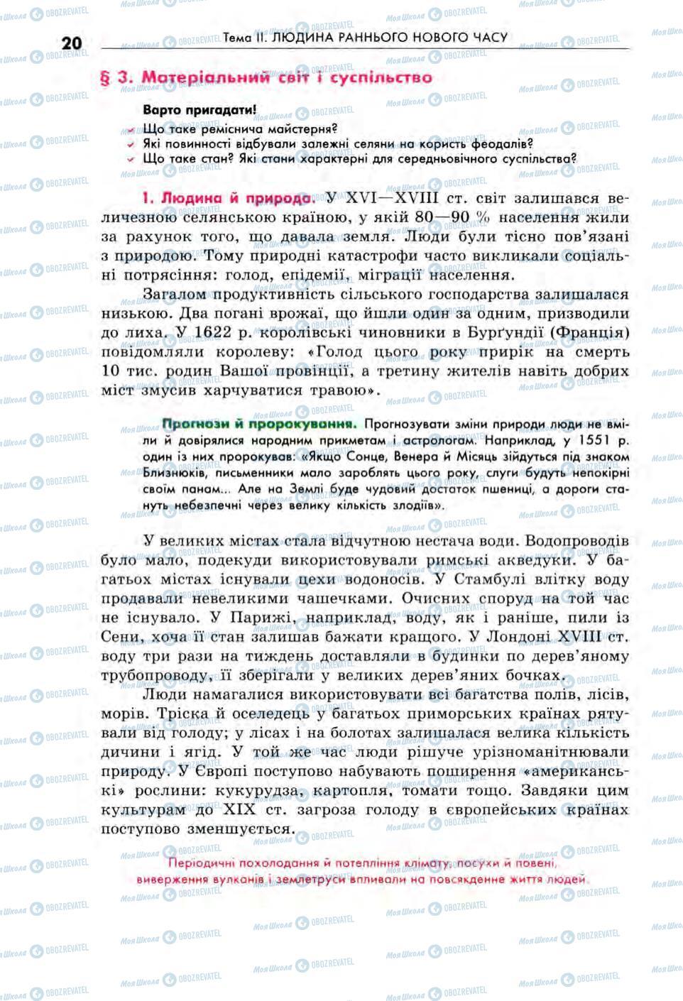 Учебники Всемирная история 8 класс страница 20