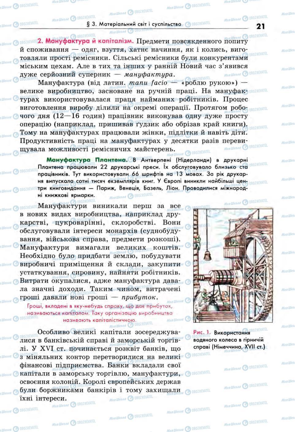 Учебники Всемирная история 8 класс страница 21