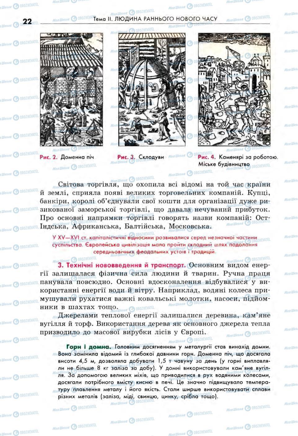 Учебники Всемирная история 8 класс страница 22